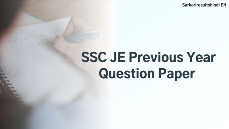 SSC-JE-Previous-Year-Question-Paper